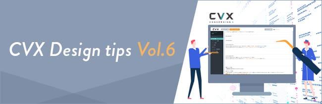 【CVX活用講座Vol.6】CVXの機能を活用し、詳細なページ設定を行いランディングページを運用する ーカスタムHEADタグの活用方法についてー