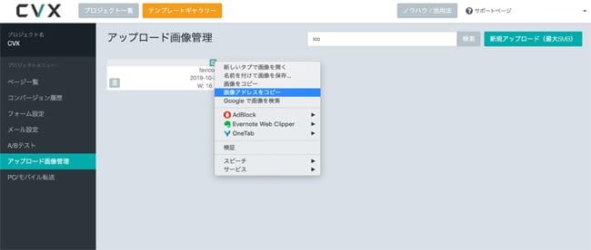 CVX、ファビコン画像を右クリックし、画像のアドレスを取得