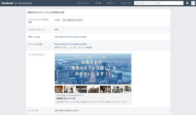 CVX、Facebookシェアデバッガーでの検証