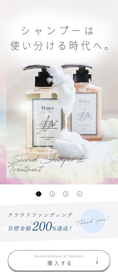 人気美容サロン開発「セカンドシャンプー」のランディングページを制作