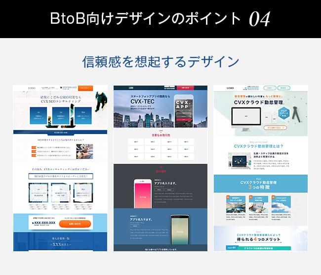 BtoB向けランディングページデザインのポイント04
