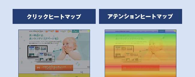 Ptengine_クリックヒートマップとアテンションヒートマップ
