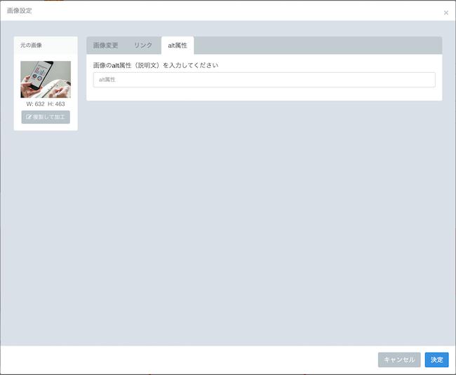 図7.CVX画像設定画面、alt属性の設定