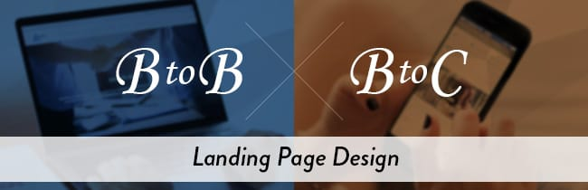 BtoBとBtoCでのランディングページデザインの違いと制作ポイントを紐解く
