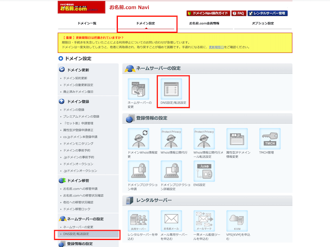 お名前.comのDNS設定画面