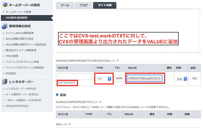 お名前.comのDNS設定画面、TXTレコードの入力