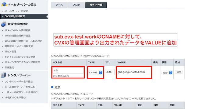 お名前.comのDNS設定画面、CNAMEレコードの入力