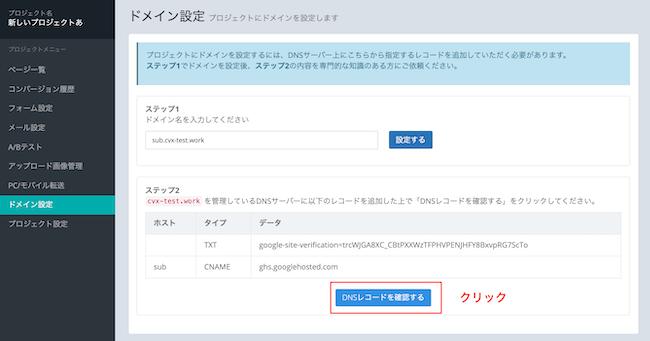 CVXのドメイン設定画面、DNSレコードの確認