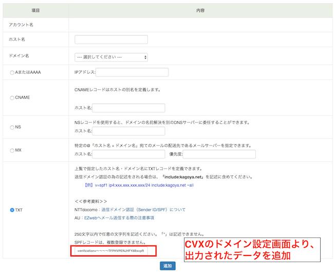 カゴヤ・ジャパンのDNS設定画面、TXTレコードの追加