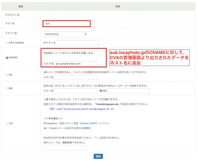 カゴヤ・ジャパンのDNS設定画面、CNAMEレコードの追加