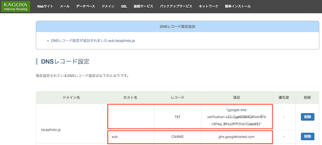 カゴヤ・ジャパンのDNS設定画面、TXTレコード とCNAMEレコードの追加完了