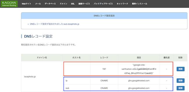 カゴヤ・ジャパンのDNS設定画面、TXTレコード1つに対して、サブドメインにCNAMEレコードが1つずつの計2つ