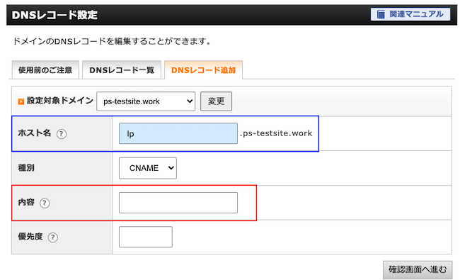 エックスサーバーのDNSレコード設定画面