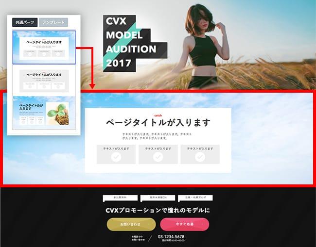 CVX共通パーツ追加後のイメージ