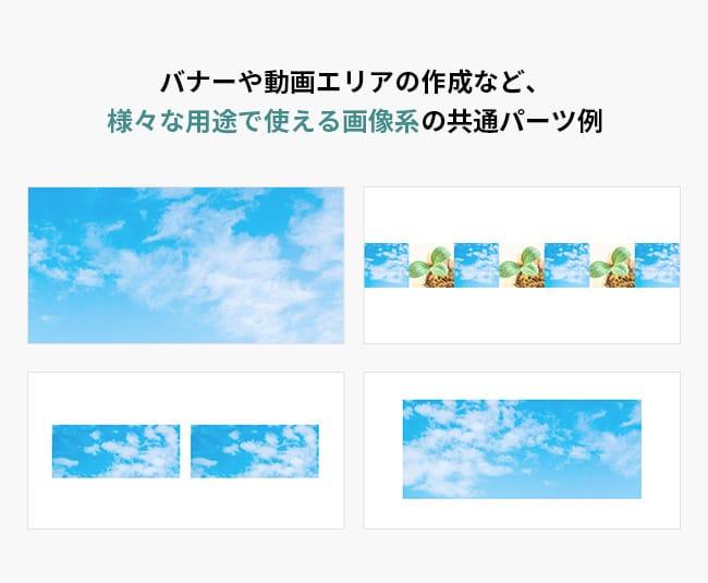 画像系の共通パーツ例