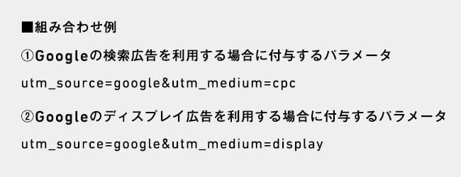 utmパラメータ組み合わせ例