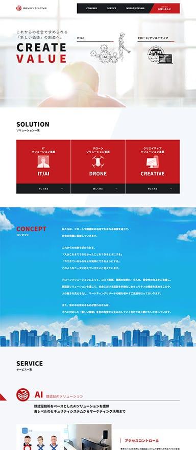 ドローン・顔認証AIサービスのサイトデザイン制作