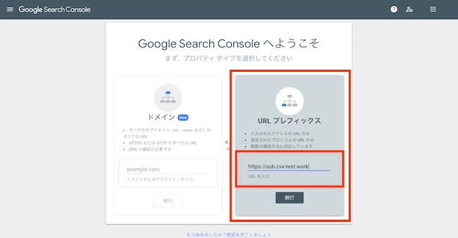 Googleサーチコンソールのプロパティ選択画面
