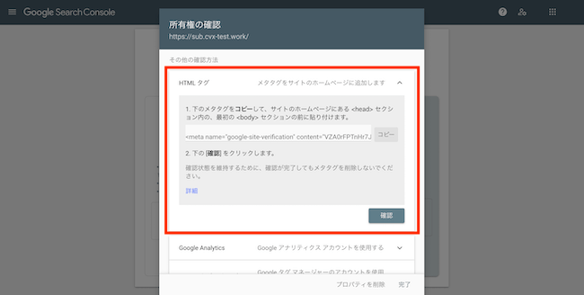 HTMLタグでの確認画面