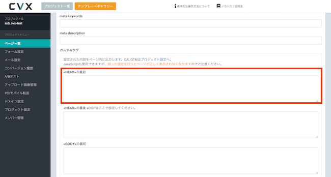 CVXページ設定 カスタムタグ画面