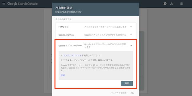 Googleタグマネージャーでの確認画面