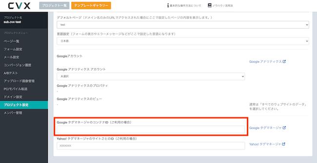 CVX GoogleタグマネージャーのコンテナID設定画面