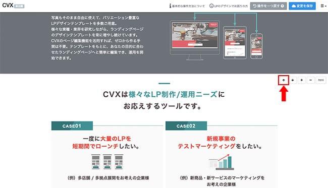 CVXについての啓蒙セクションの順序変更