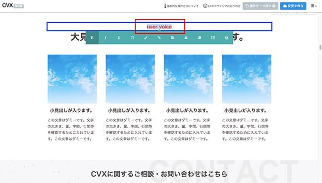 CVX編集画面_テキスト操作