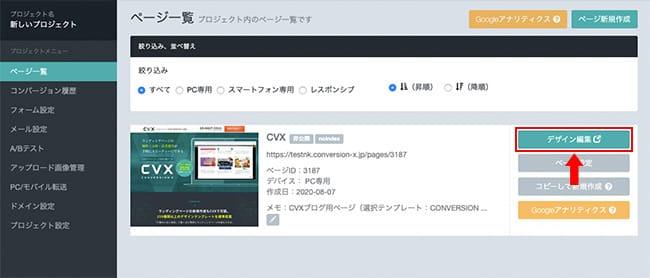 CVXデザイン編集画面_デザイン編集ボタン