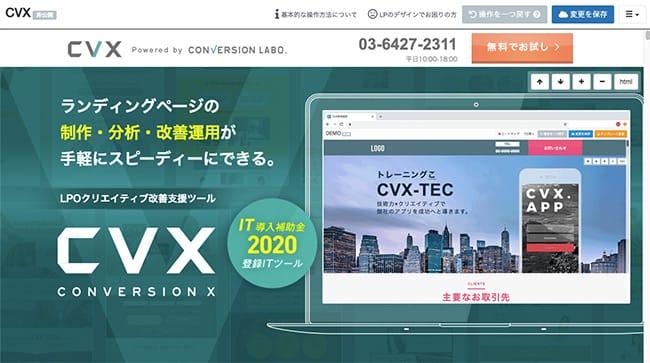 CVXデザイン編集画面_ファーストビュー
