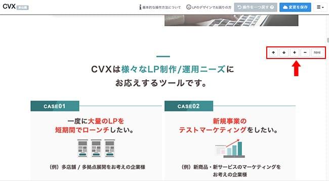 CVX編集画面_ツールバー