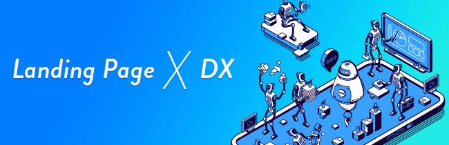 ランディングページとDX(デジタルトランスフォーメーション)の関係性