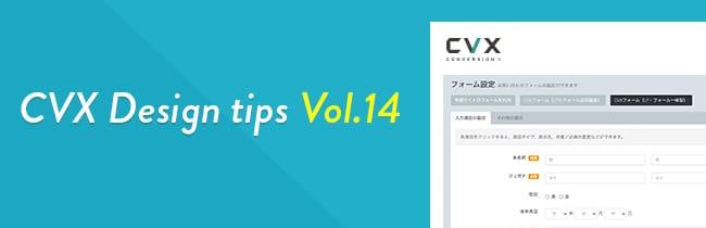 【CVX活用講座Vol.14】CVXのフォーム機能を活用する