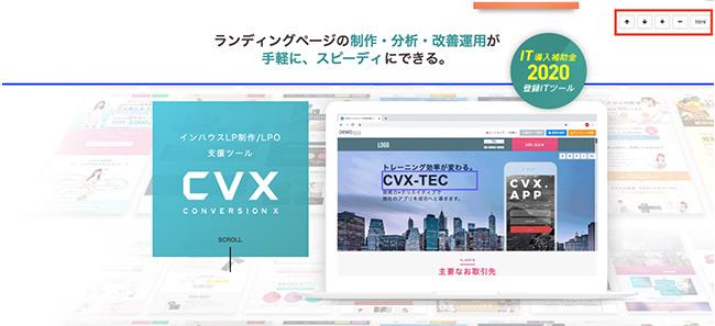 CVXデザイン編集