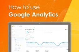 Googleアナリティクスの基本的な使い方や管理画面の見方を解説!