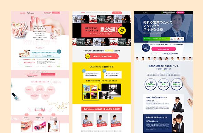 様々なランディングページデザイン
