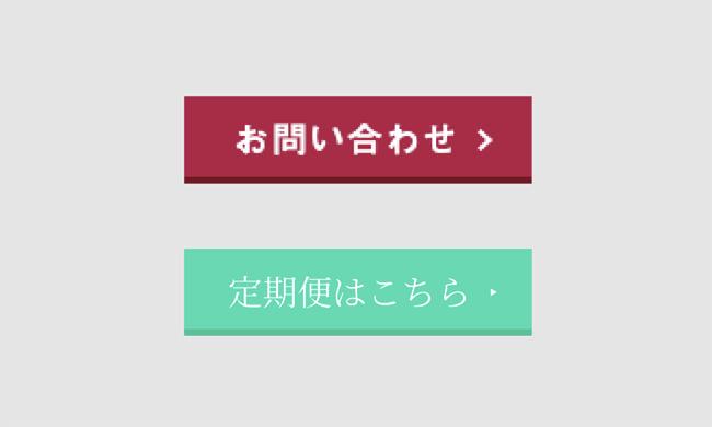 ボタン作成