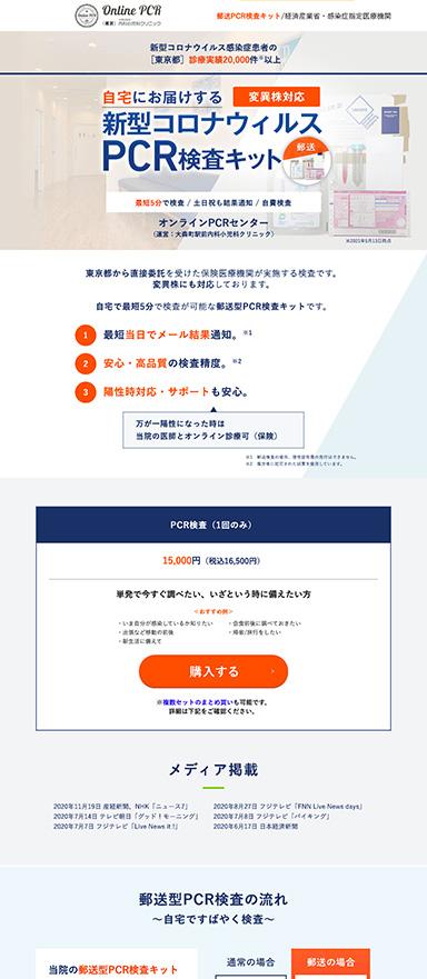 オンラインPCR検査キットのランディングページを制作