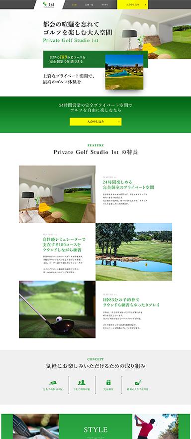 シミュレーションゴルフスタジオの集客サイトを制作